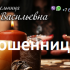 Шарлатанка предсказательница Лидия Васильевна (lidia-magic.ru)